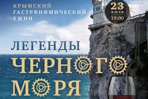 Эногастроужин «Легенды Черного моря» в Drinks@Dinners