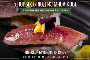 5 новых блюд в ресторане «Недальний Восток»