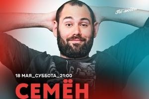 18 мая Семен Слепаков в «Мумий Тролль баре»