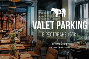 В ресторане «Бок» заработал Valet Parking