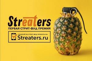 Первая стрит-фуд премия Streaters