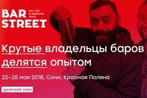 Gastreet  - International Restaurant Show