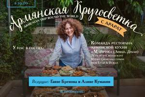 «Армянская кругосветка» в ресторане Gayane's