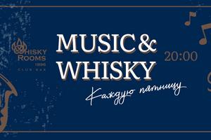 Живая музыка и концерты в Whisky Rooms