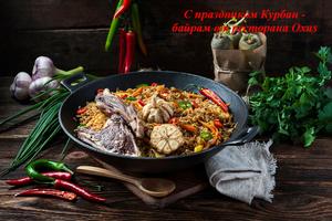 Праздник  Курбан-Байрам  в ресторане Oxus