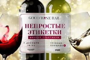 Винный практикум в GoodWine Bar by Goodman