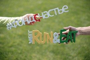 Гастрономический забег «Run & Eat» 16 сентября