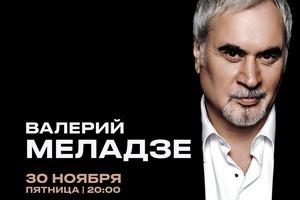 Концерт Валерия Меладзе в MyMoscow by WoW