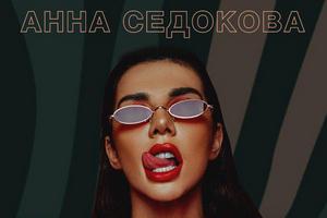 Концерт Анны Седоковой в иммерсивном ресторане и шоу-баре SAINT