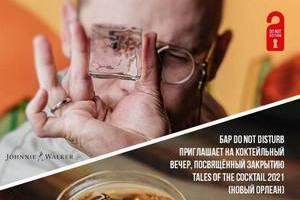 20-23 сентября DND ВСТРЕЧАЕТ TALES OF THE COCKTAIL!