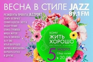 Большой весенний концерт в ресторане «Кому ЖИТЬ ХОРОШО»