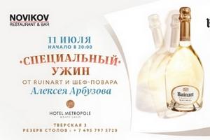 В ресторане Novikov Restaurant&Bar презентация сет-меню