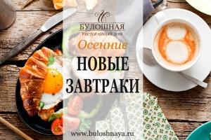 Осенние новые Завтраки в ресторанах «Булошная»