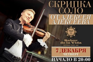 Скрипка соло от Алексея Алексеева в Sabor de la Vida