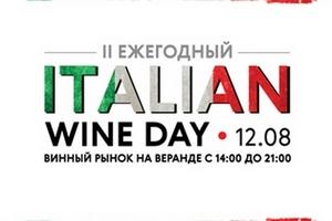 Второй Ежегодный Italian Wine Day в ресторане Oli Oli