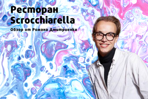 Scrocchiarella — не нарративом единым