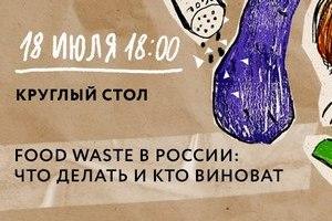 На Даниловском состоится круглый стол, посвященной теме Food Waste в России