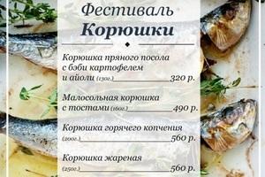 Фестиваль Корюшки в Ресторанах «Булошная»