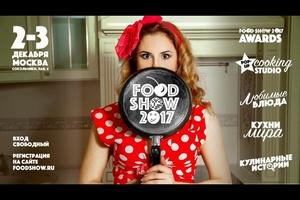Food Show 2017. Еда, напитки. Музыка