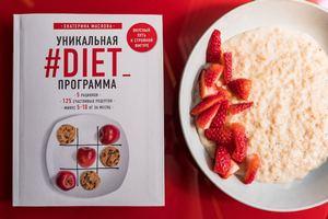 Новая книга фуд-блогера Екатерины Масловой