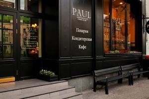 Paul/ Поль (Выставочная)