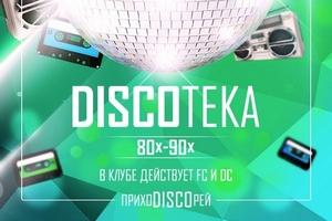 17 августа  Disco дача(звезды)