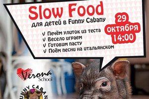Slow Food для детей в Funny Cabany