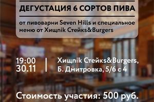 Дегустация пива от Seven Hills Brewing Co в ХИЩNIK