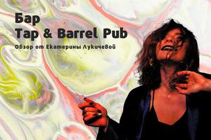 Tap&Barrel Pub — транзит в Ирландию в пяти минутах от Кремля