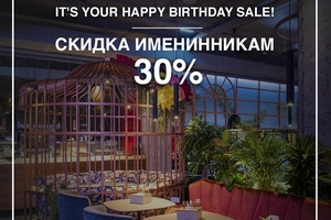 Скидка 30% именниникам в ресторане Plov project