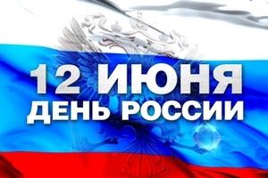 В самый главный  праздник  страны, в День России