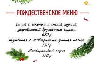 В траттория Piccolino Рождественское меню