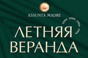 Открытие летней веранды в Assunta Madre