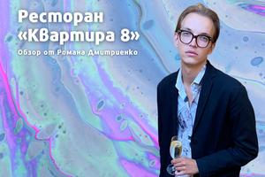 Москвичам всегда рады: гастро-тур по Санкт-Петербургу. Ресторан Квартира 8.