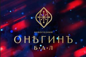 Новогодний «ОНЕГИН БАЛ» в ресторане Ruski