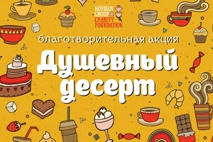 В  ресторанах Novikov Group «Душевный десерт»