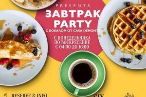 Завтрак Party с бокалом от Casa Demonte в City Voice / Six floor