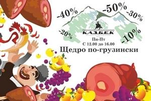 Щедро по-грузински в «Казбек»