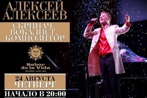 Алексей Алексеев в Sabor de la Vida
