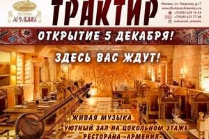 """В ресторане """"Армения"""" открытие нового зала """"Трактир"""""""