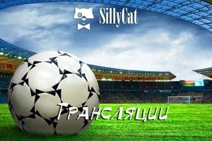 Прямые трансляции Чемпионата Мира в ресторане Sillycat