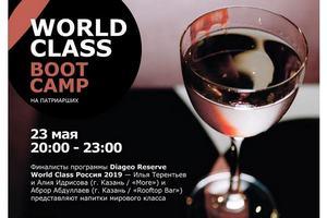 Dry&Wet - участник World Class Bootcamp