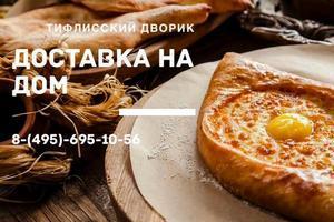 Ресторан «Тифлисский Дворик»