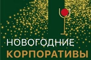 НОВОГОДНИЙ КОРПОРАТИВ В RUSSIAN WINE BAR & SHOP