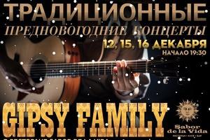 Праздничные концерты в Sabor de la Vida