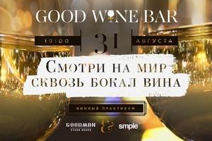 Винный практикум от Goodman&Simple «Смотри на мир сквозь бокал вина»