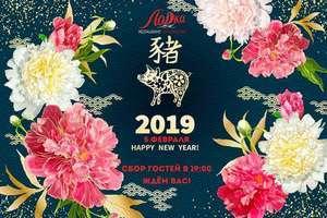 Новый год по Восточному календарю в ресторане «Лодка»
