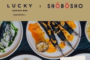 Guest Tour. Ужины команды бара Shobosho в Lucky Izakaya Bar