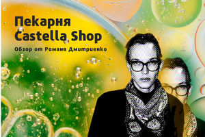 Москвичам всегда рады: гастро-тур по Санкт-Петербургу. Пекарня Castella Shop