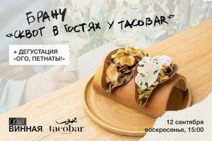 Бранч «Сквот в гостях у tacobar»